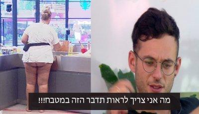ישראל לא יכול להשאיר אדיש לאיך שלירז מסתובבת בבית