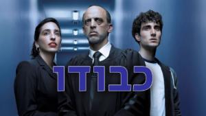 כבודו עונה 2 פרק 4 לצפייה ישירה