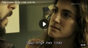 פאודה פרק 8 - עונה 3