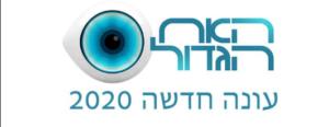 האח הגדול עונה 10 פרק 2 לצפייה ישירה