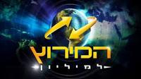 המירוץ למיליון עונה 7 פרק 4 לצפייה ישירה