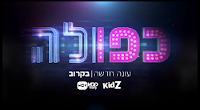 כפולה עונה 4 פרק 17 לצפייה ישירה