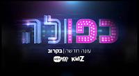 כפולה עונה 4 פרק 13 לצפייה ישירה