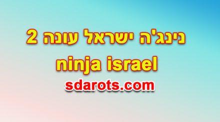 נינג'ה ישראל עונה 2 פרק 16 לצפייה ישירה