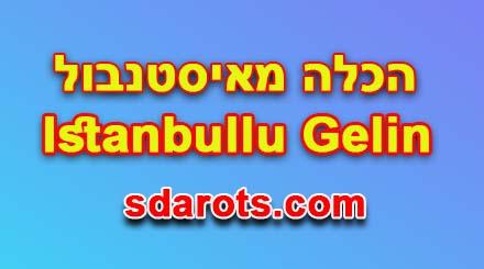 הכלה מאיסטנבול פרק 253 לצפייה ישירה