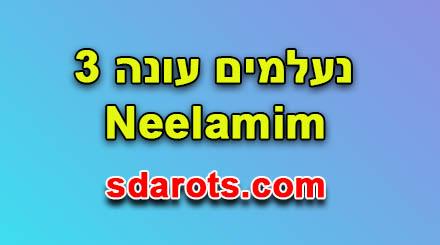 נעלמים עונה 3 פרק 118